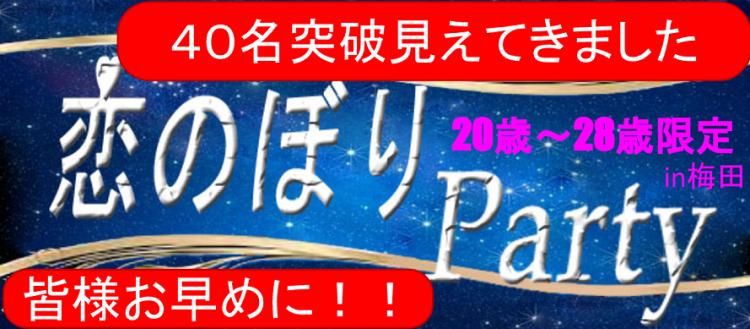 恋のぼりParty in 梅田
