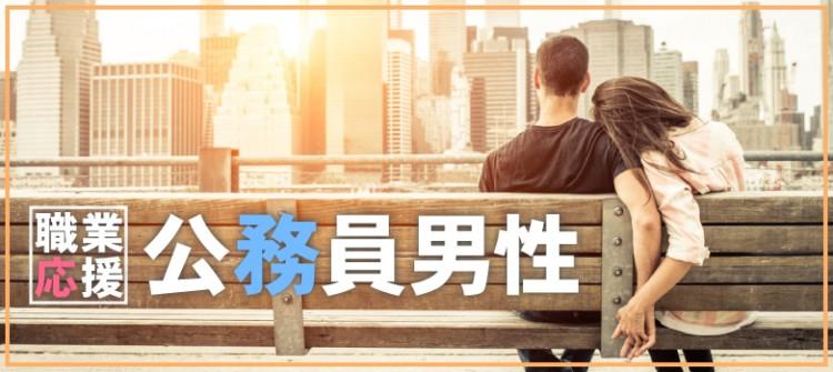 女性に人気の職業限定プチ街コン~水戸