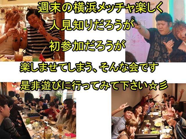 横浜8.18皆で楽しく出来るイベント