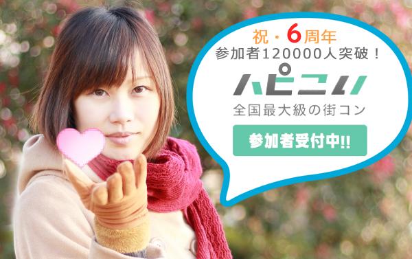 第2回 倉敷コン 6周年大感謝祭!!
