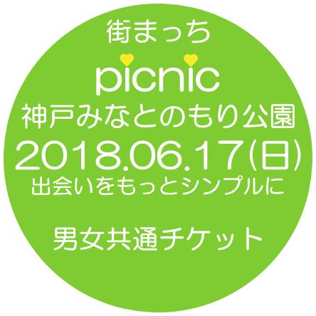 街まっち 夏恋ピクニック@みなとの森公園
