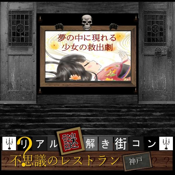 第16回 不思議のレストラン神戸