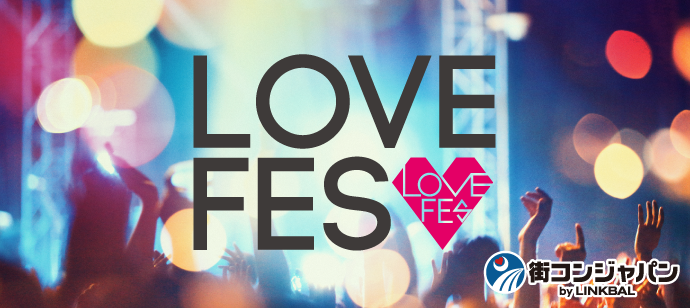 大人気イベント LOVE FES
