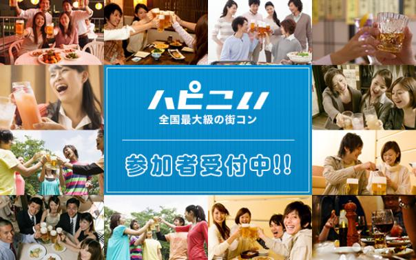 八戸街コン 6周年大感謝祭!!