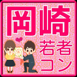 第49回 岡崎アフター7コン(若者コン)