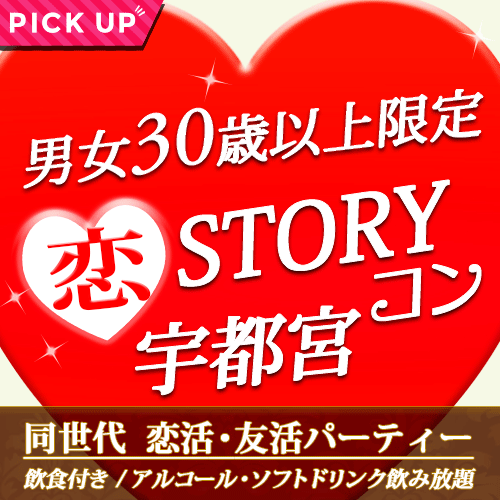 30歳以上限定 恋STORYコン宇都宮