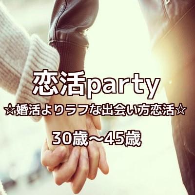 30歳~45歳 新感覚恋活partyコン