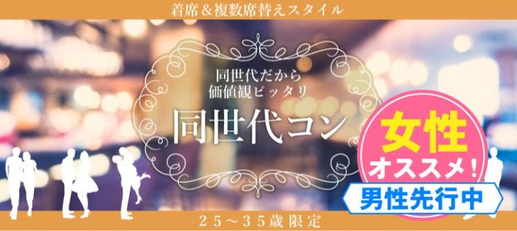 【25~35歳限定】同世代コン-松本