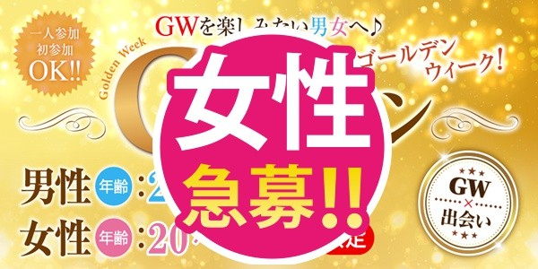 GWコン@八戸