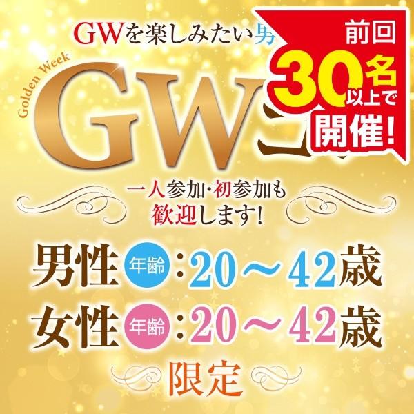 GWコン@青森