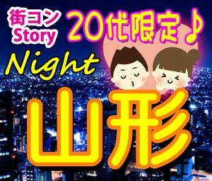 20代限定コン@山形(6.2)夜開催