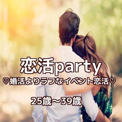 25歳~39歳 新感覚恋活partyコン
