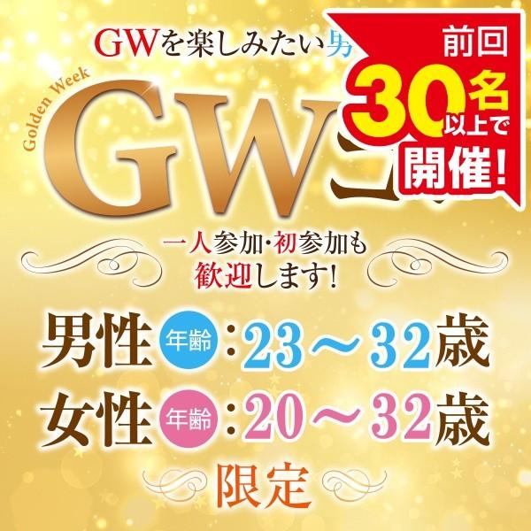 GWコン@つくば~ちょっと年の差編~
