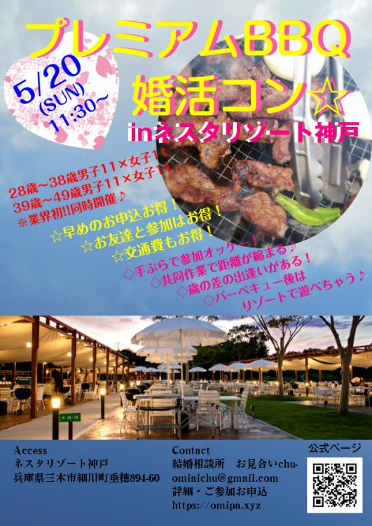第1回 プレミアム婚活BBQコンinネスタ神戸