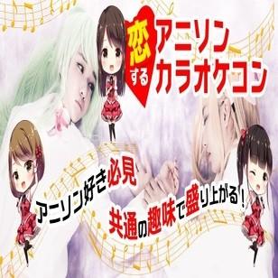【赤坂】恋するアニソンカラオケコン♪
