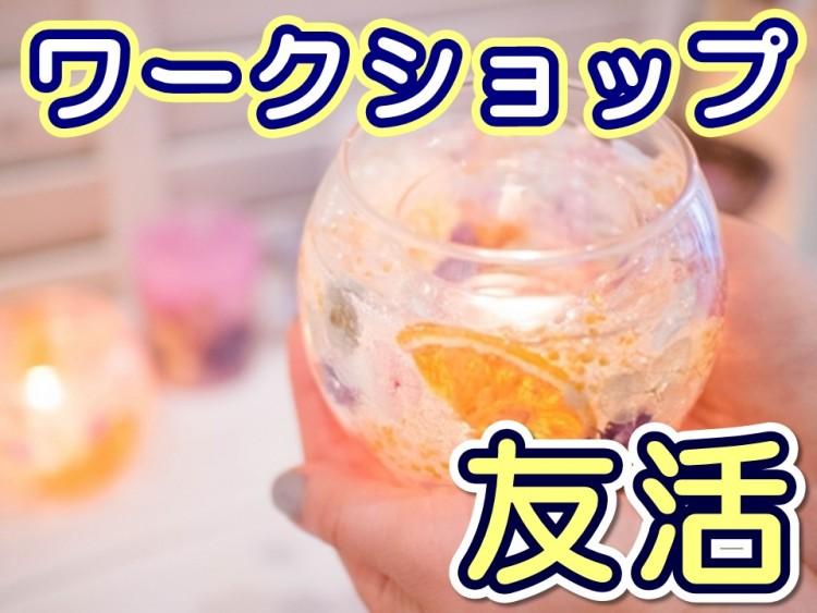 本庄市・ワークショップ友活3