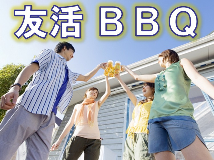 群馬県高崎市・友活BBQ大会2018夏