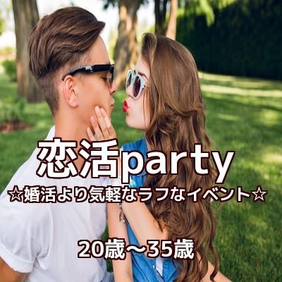 20歳~35歳 新感覚恋活partyコン