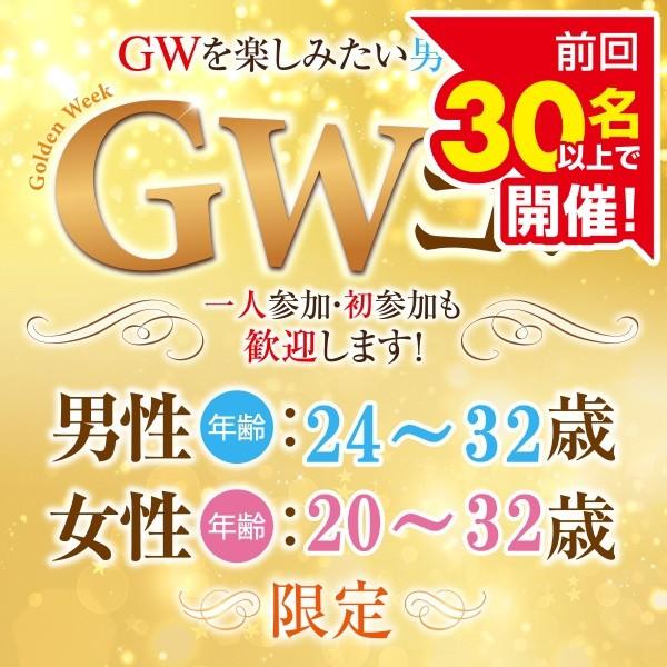 GWコン@船橋~ちょっと年の差編~