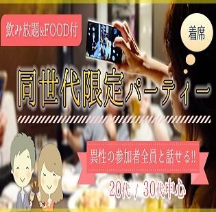 第211回 渋谷×同世代限定恋活パーティー