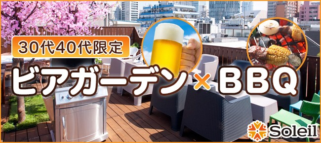 独身限定ビアガーデン×BBQ @表参道