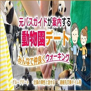 第236回 上野動物園コン