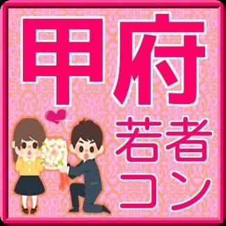 甲府アフター7コン(若者コン)