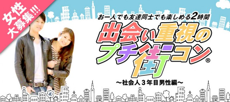 出会い重視のプチ街コン®~高崎