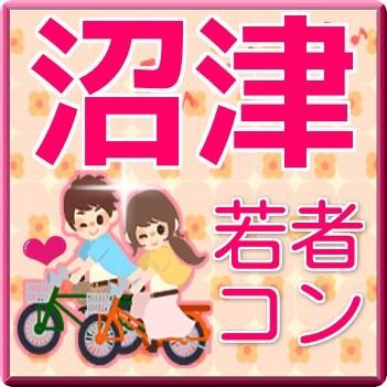 沼津アフター7コン(若者コン)