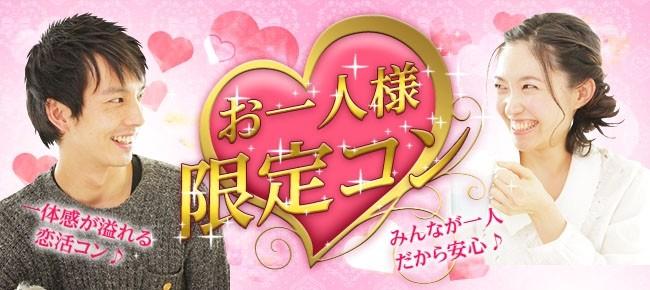 【お一人様限定企画】恋活ランチコン♪