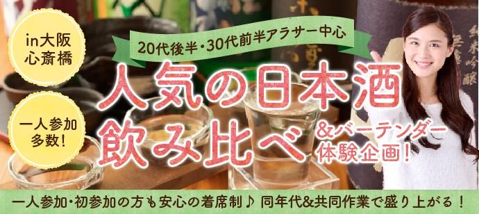 アラサー日本酒利き酒コン