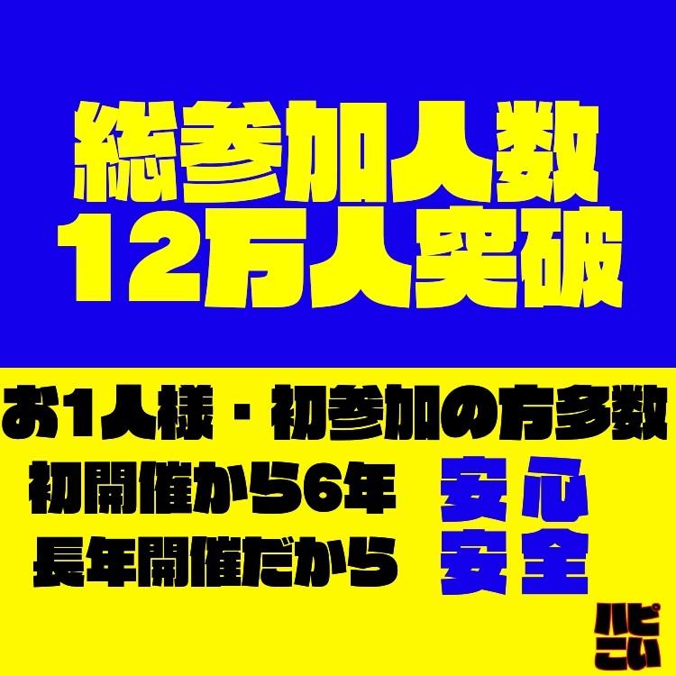 第58回 山形コン 6周年大感謝祭!!