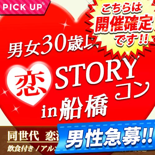 30歳以上限定 恋STORYコンin船橋