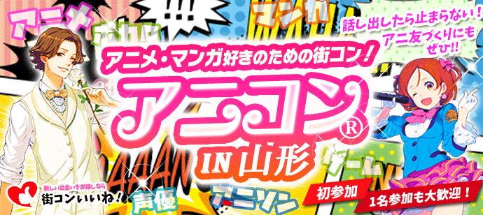 第40回 アニメ好きの街コン「アニコン山形」