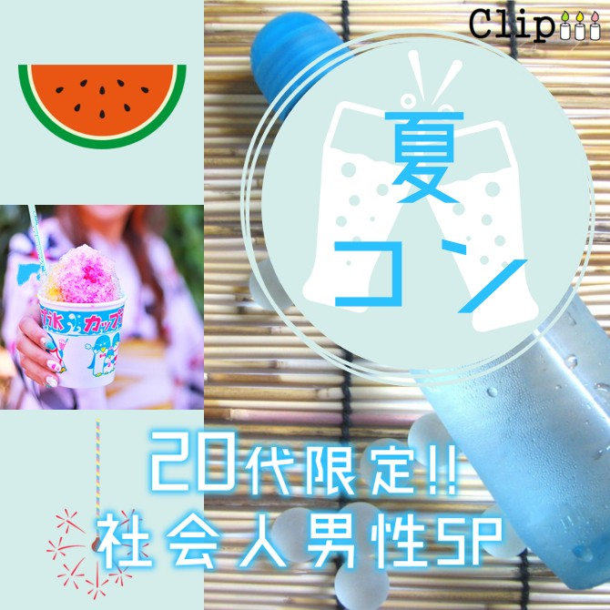 夏コン!20代限定社会人男性SP★つくば