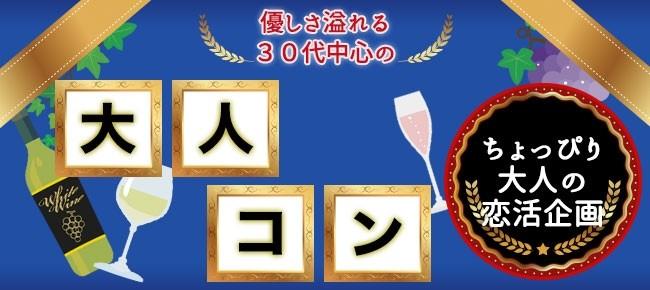 30代限定!同世代オトナ恋友コン♪