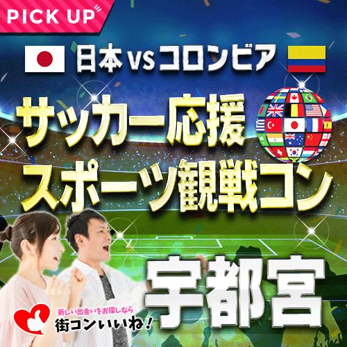 サッカー応援「スポーツ観戦コン宇都宮」