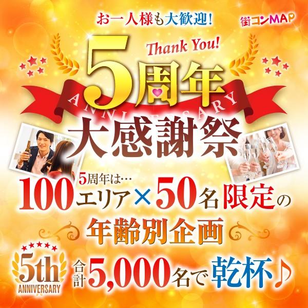 街コンMAP5周年大感謝祭