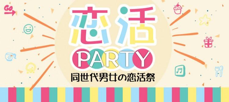 恋活・友活パーティー@つくば