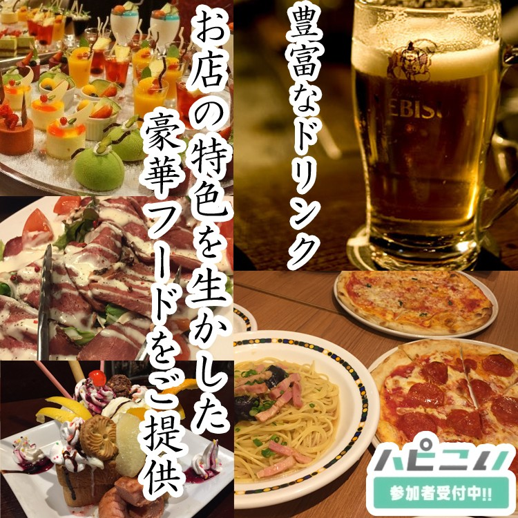 第1回 米沢コン 6周年大感謝祭!!