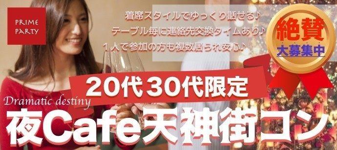 20代30代限定 天神夜Cafeコン