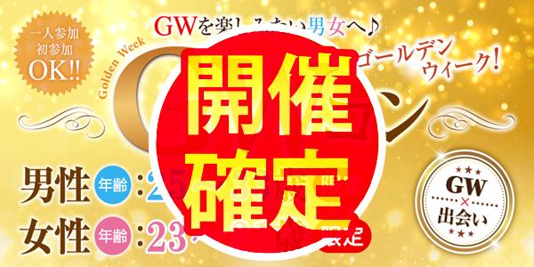 GWコン@名古屋~ちょっと年の差編~