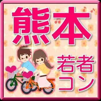 熊本アフター7コン
