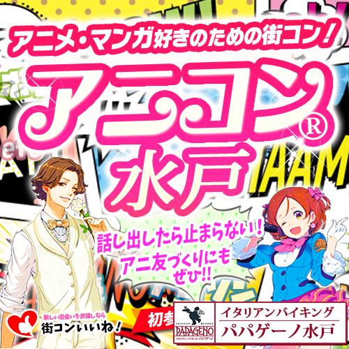 アニメ好きの街コン「アニコンin水戸」