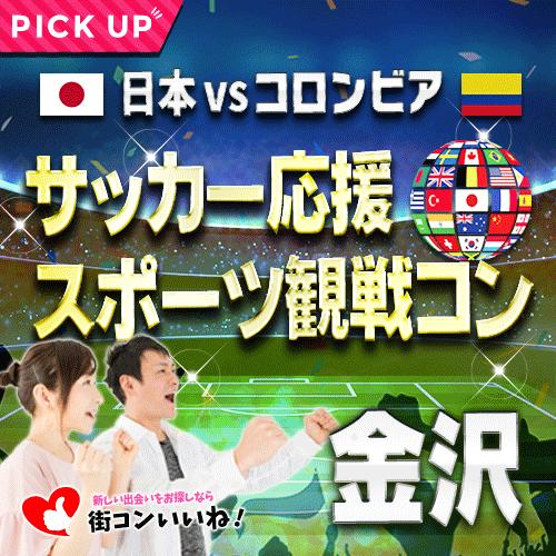 サッカー応援「スポーツ観戦コン金沢」