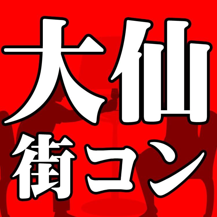 第9回 大曲コン 6周年大感謝祭!!