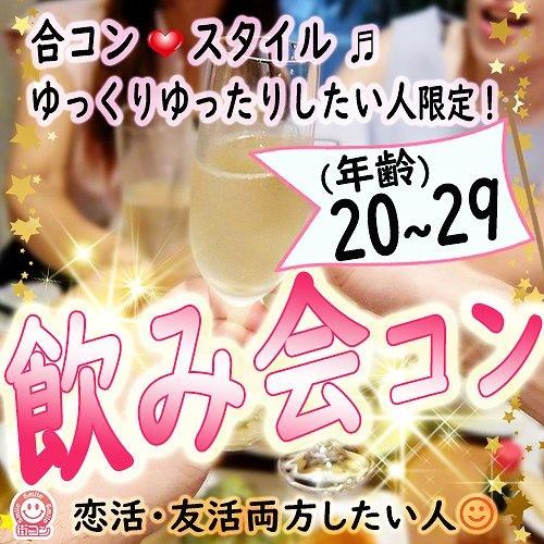 20代限定★飲み会コン金沢 石川県