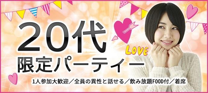 【渋谷】20代限定恋活パーティー