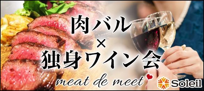 肉バル×独身ワイン会 @渋谷