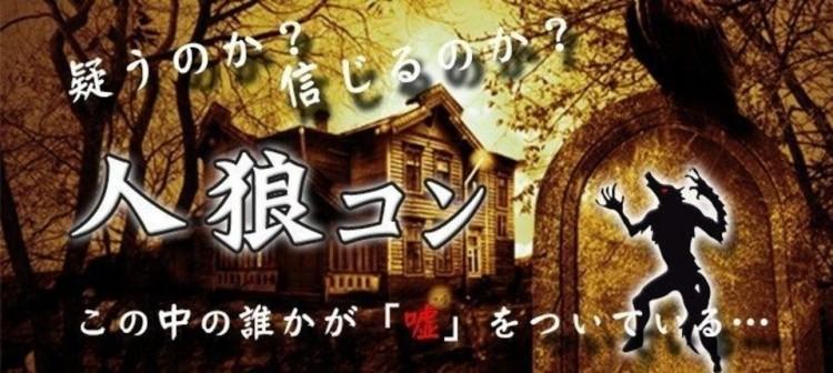 第48回 『浜松』【初心者大歓迎】人狼コン